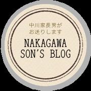 NAKAGAWA SON'S BLOG