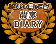 上望陀の農民日記 農家DIARY