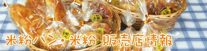 米粉パン販売店情報